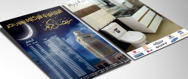 Flyer Ramadhan Benzarti