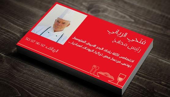 Carte visite & flyer Fathi Riani