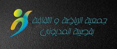 Logo ASCK